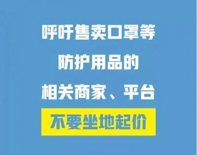 一次性口罩从2元涨到30元/包 江西市场监管部门开罚单