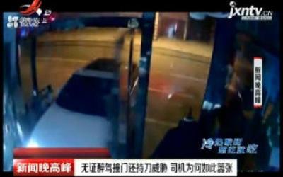 淮安:无证醉驾撞门还持刀威胁 司机为何如此嚣张