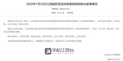 江西:新增4例新型冠状病毒肺炎 累计报告7例