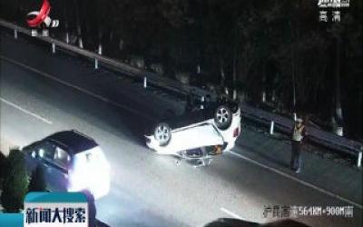 沪昆高速:小车失控翻倒 警民合力清障