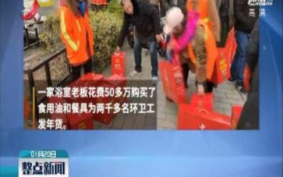 江苏淮安:老板自费50万送环卫工年货 已连续发放2年