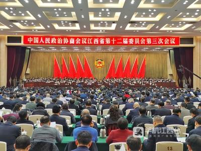 快讯!江西省政协十二届三次会议开幕