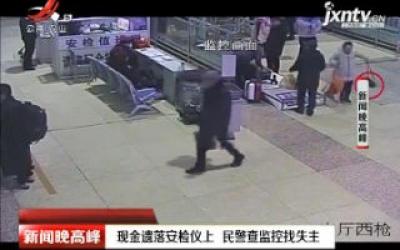 包头:现金遗落安检仪上 民警查监控找失主