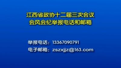 江西省政协十二届三次会议会风会纪举报电话和邮箱