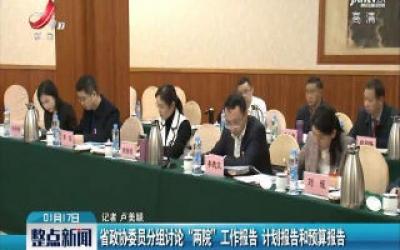 """江西省政协委员分组讨论""""两院""""工作报告 计划报告和预算报告"""