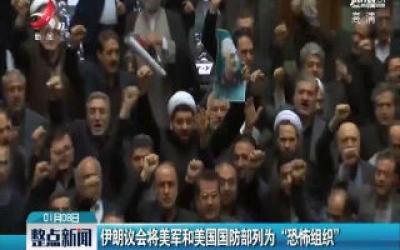 """伊朗议会将美军和美国国防部列为""""恐怖组织"""""""