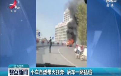 广州:小车自燃带火狂奔 后车一路猛追