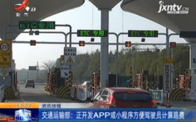 交通运输部:正开发APP或小程序方便驾驶员计算路费