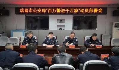"""瑞昌市公安局积极落实""""百万警进千万家""""活动"""