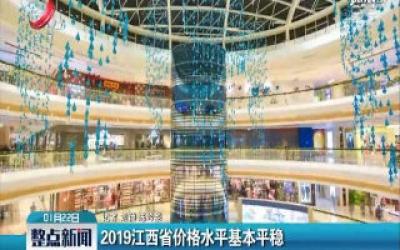 2019江西省价格水平基本平稳