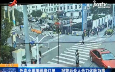 上海:外卖小哥接蹊跷订单 报警后众人化险为夷