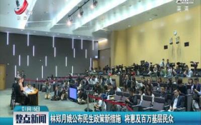 林郑月娥公布民生政策新措施 将惠及百万基层民众