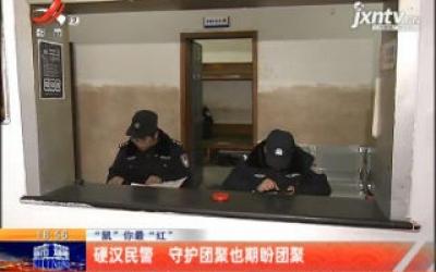 """""""鼠""""你最""""红"""":硬汉民警 守护团聚也期盼团聚"""