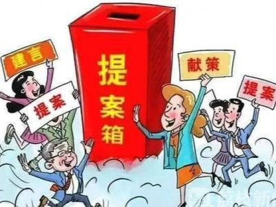 政协江西省十二届二次会议以来751件提案全部办复