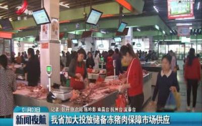 江西省加大投放储备冻猪肉保障市场供应