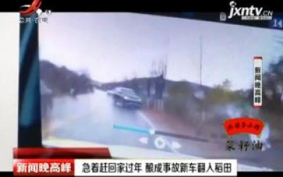上饶广丰:急着赶回家过年 酿成事故新车翻入稻田