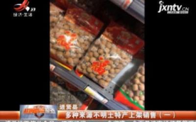 进贤县:多种来源不明土特产上架销售(一)