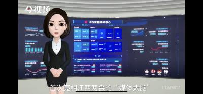 "【VR全景两会】""媒体大脑""首次亮相2020江西两会  ""人机对话""看变化"