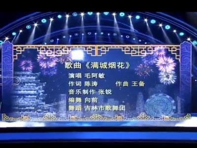 2020江西卫视春晚:歌曲《满城烟花》