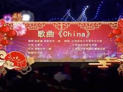 2020江西卫视春晚:歌曲《China》