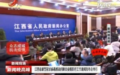 【新闻现场】江西省新型冠状病毒感染的肺炎疫情防控工作新闻发布会举行