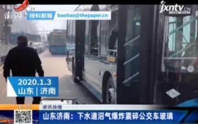 山东济南:下水道沼气爆炸震碎公交车玻璃