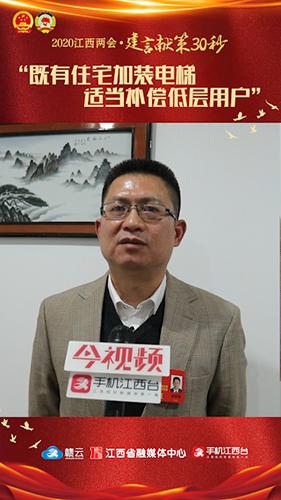 江西省政协委员胡坚勇:既有住宅加装电梯 适当补偿低层用户