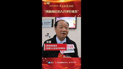 江西省政协委员赵奎:创新高层次人才评价体系