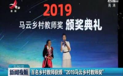 """三亚:百名乡村教师获颁""""2019马云乡村教师奖"""""""