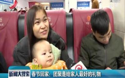 春节回家:团聚是给家人最好的礼物