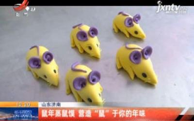 """山东济南:鼠年蒸鼠馍 营造""""鼠""""于你的年味"""