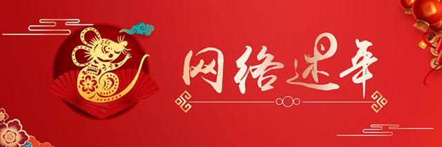 【网络述年】红红火火中国年始终与奋斗结缘