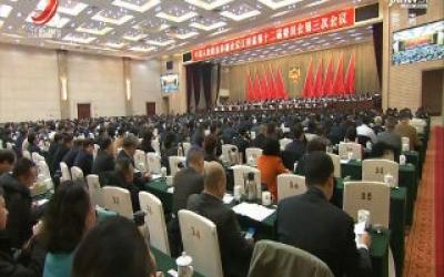 【两会进行时】省政协十二届三次会议举行第二次全体会议