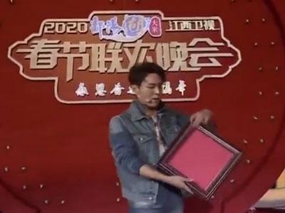 2020江西卫视春晚:创意魔术《魔力时刻》