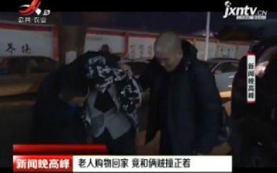 乌兰浩特:老人购物回家 竟和俩贼撞正着