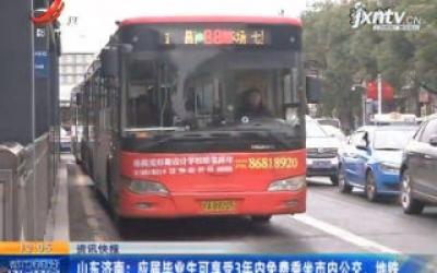 山东济南:应届毕业生可享受3年内免费乘坐市内公交、地铁