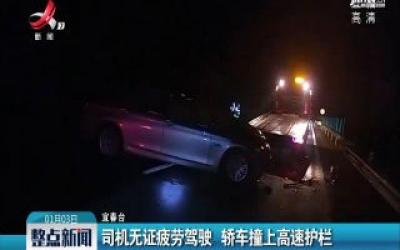 宜春:司机无证疲劳驾驶 轿车撞上高速护栏