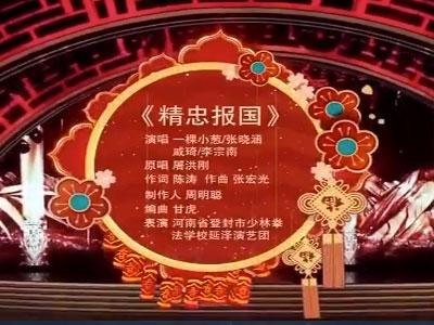 2020江西卫视春晚:歌舞《精忠报国》
