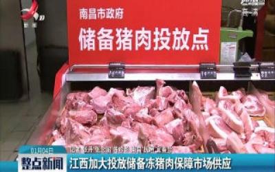江西加大投放储备冻猪肉保障市场供应