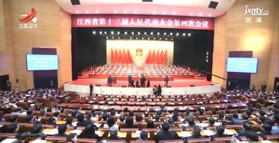 【两会进行时】江西省第十三届人民代表大会第四次会议隆重开幕