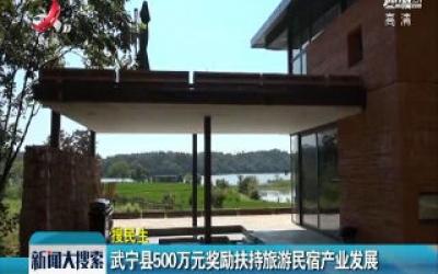 武宁县500万元奖励扶持旅游民宿产业发展