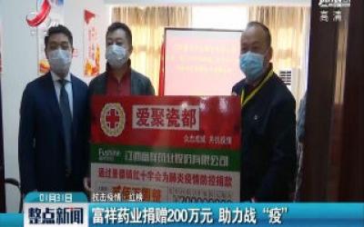 """【抗击疫情·红榜】富祥药业捐赠200万元 助力战""""疫"""""""