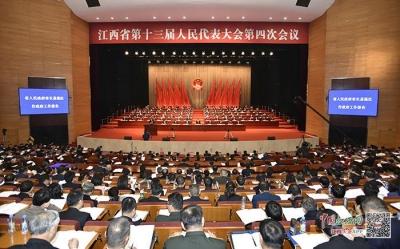 江西省十三届人大四次会议隆重开幕