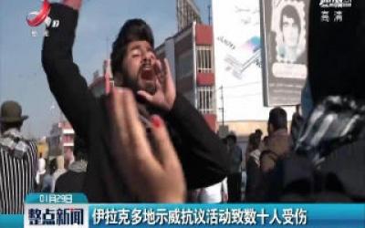 伊拉克多地示威抗议活动致数十人受伤