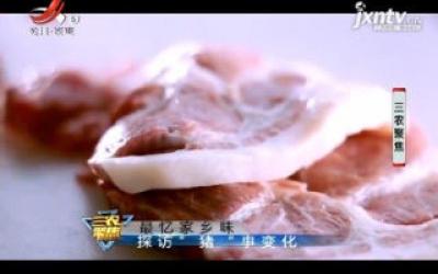 """三农聚焦20200122 探访""""猪""""事变化"""