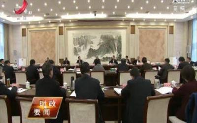 【两会进行时】省政协委员分组审议常委会工作报告和提案工作情况报告