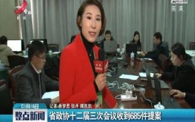 省政协十二届三次会议收到685件提案
