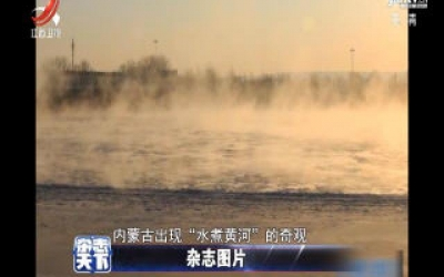"""内蒙古出现""""水煮黄河""""的奇观"""