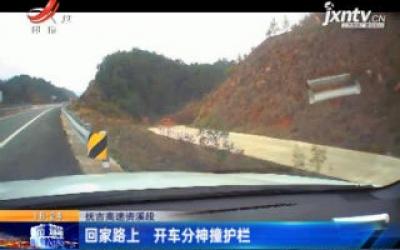 抚吉高速资溪段:回家路上 开车分神撞护栏