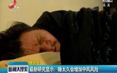 最新研究显示:睡太久会增加中风风险